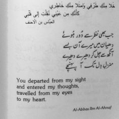 You departed from my sight and entered my thoughts, travelled from my eyes to my heart. #Al-Abnas Ibn Al-Ahnaf #MiddleEastern #Poetry