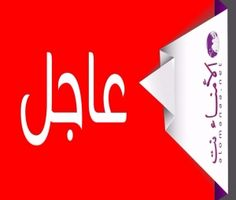 #موسوعة_اليمن_الإخبارية l عاجل : طائرات الأباتشي تحلق في سماء عدن ومحيط المطار في ظل توتر الوضع
