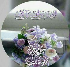 اللهم صل على محمد وال محمد جمعة معطره بذكر الله