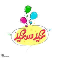 عيد سعيد ♥️ . . . #calligraphy #logos #typography #illustration #branding #illustrator #calligraphyart #free_hand #تايبوجرافي #كاليجرافي #فونت #عربي #جرافيك Eid Mubarak Stickers, Eid Stickers, Ramadan Cards, Ramadan Greetings, Happy Birthday To Me Quotes, Eid Mubark, I Miss My Dad, Eid Mubarak Images, Abstract Face Art
