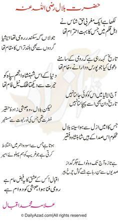 Hazrat Bilal Best Urdu Poetry Images, Love Poetry Urdu, Urdu Quotes, Poetry Quotes, Qoutes, Allama Iqbal, Iqbal Poetry, Allah Love, Poetry Collection