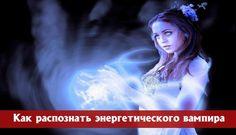 Как распознать энергетического вампира ~ Эзотерика и самопознание
