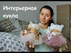КУРТОЧКА! Шьем интерьерную куклу. Шаг за шагом. Часть 6 - YouTube