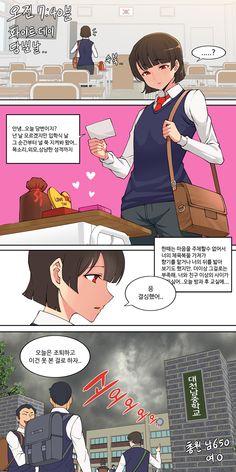 Persona 5, Surreal Art, Funny Fails, Manhwa, Line Art, Anime Characters, Art Reference, Cartoon, Humor