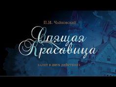 Спящая красавица / фильм-балет - YouTube