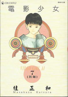 Yon's k2r - Masakazu Katsura : Foto