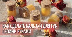 Сегодня приготовим замечательный бальзам для губ, который питает и защищает нежную кожу губ. Рецепт возьмем очень простой, справится даже новичок!Итак, рецепт таков: - 20% воск пчелиный;- 20% масло облепихи;- 20% масло миндаля ;- 40% масло ши.Эфирное масло апельсина, витамин Е — по желанию, несколько капель. Важно не переборщить с эфирным маслом, иначе на губах будет чувство жжения! 1.