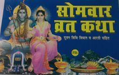 #SomvarVratKatha #SomvarVratKathaBooks #SomvarVratKathaBooksOnline #IndiaLargestBookStore www.mahamayapublications.com Cont.98152-61575
