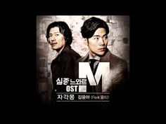 Kim Yoon Ah (김윤아) – 자각몽 (Feat. 올티) [실종느와르 M OST (Missing Noir M OST)]
