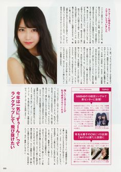 Shiroma Miru ( 白間美瑠) - NMB48 - Team M #gravure #jpop #idol #nmb48 #beautiful #japan #guidebook #sembatsu