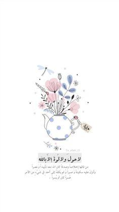 Kartun Study Quotes, Book Quotes, Words Quotes, Quran Wallpaper, Islamic Quotes Wallpaper, Beautiful Arabic Words, Arabic Love Quotes, Proverbs Quotes, Quran Quotes