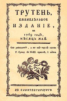 """""""Трутень"""" - первый настоящий сатирический журнал в России"""