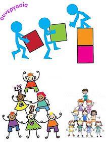 Δραστηριότητες, παιδαγωγικό και εποπτικό υλικό για το Νηπιαγωγείο & το Δημοτικό: 3 νέες προτάσεις για διακόσμηση πόρτας (για το Νηπιαγωγείο και το Δημοτικό) Kids Rugs, Education, School, Home Decor, Decoration Home, Kid Friendly Rugs, Room Decor, Onderwijs, Home Interior Design