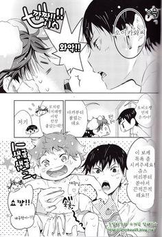 하이큐!! 소소한 동인지 번역 - 우리애가 제일 귀여워! 여름 (올캐러) : 네이버 블로그 Daisuga, Iwaoi, Kuroken, Bokuaka, Kagehina, Tsukkiyama, Haikyuu Yaoi, Hinata, Comics