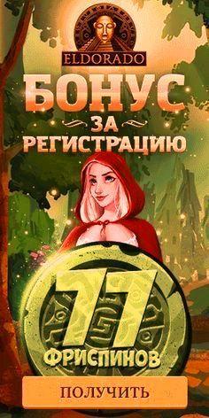 Список онлайн казино 2014 дающих бездеп 50 евро секреты герои войны и денег рулетки