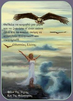 On Eagles Wings Painting by Jeanette Sthamann. Lady worshiping the Lord, prophetic art. Gods Princess, Warrior Princess, Christian Facebook Cover, Eagle Wings, Bride Of Christ, Prophetic Art, Lion Of Judah, Praise And Worship, Illustrations