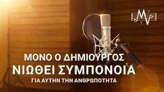 Lobe Den Herrn, Spanish Songs, Christian Music Videos, Worship Songs, Gospel Music, Trust God, Puns, God Is, Singing