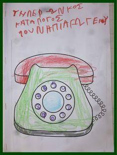 My Teacher, Blog, Phone, Telephone, Blogging, Mobile Phones
