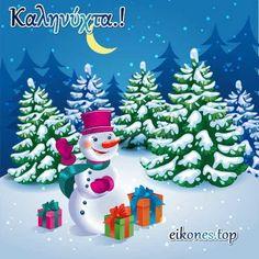 Χριστουγεννιάτικες κάρτες για καληνύχτα.! - eikones top