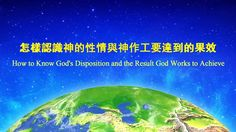 "[Almighty God] Christ's Latest Word ""How to Know God's Disposition and the Result God Works to Achieve"" (Part One)"