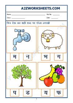 Nursery Worksheets, First Grade Worksheets, Printable Preschool Worksheets, English Worksheets For Kids, Alphabet Worksheets, Lkg Worksheets, Hindi Worksheets, Hindi Alphabet, Letters For Kids