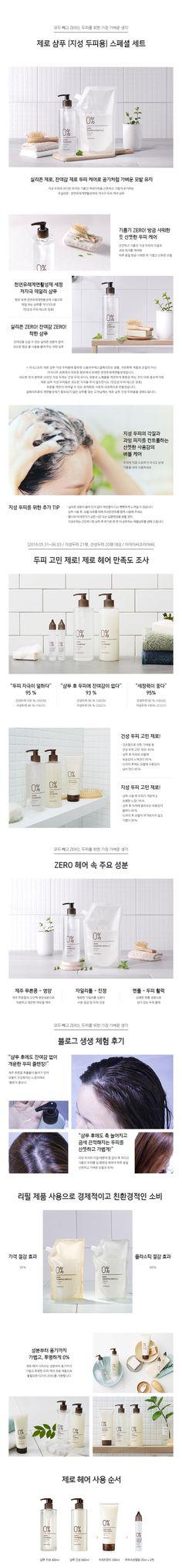쇼핑하기 > 헤어 > 샴푸 | Natural benefit from Jeju, innisfree
