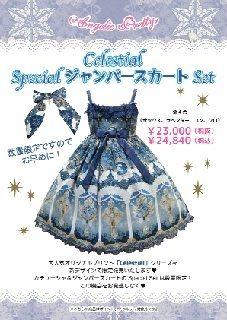 Angelic Pretty Celestial Special JSK Set