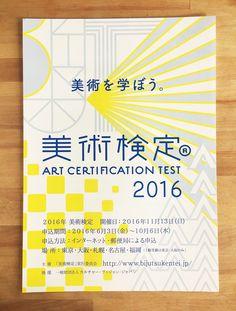 美術検定2016