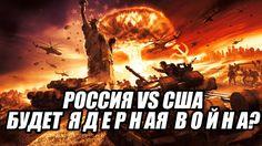 Россия и США Будет ли Ядерная Война