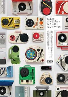 Portable Japanese record players celebrated in new exhibition - The Vinyl Factory - the Home of Vinyl Retro vintage technology, computers, phones, radios, cassette & record players for The Indie Practice Japan Design, Nam June Paik, Portable Record Player, Record Players, Vintage Records, Japanese Prints, Visual Communication, Design Reference, Vintage Japanese