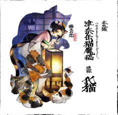 別売ダウンロードコンテンツ「元禄怪奇譚」第一弾『津奈缶猫魔稿』:特集:PS Vita『朧村正』公式サイト