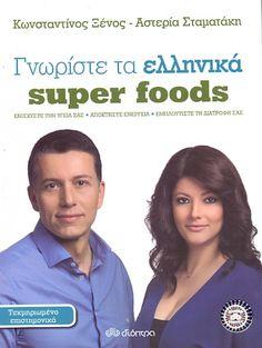 ΓΝΩΡΙΣΤΕ ΤΑ ΕΛΛΗΝΙΚΑ SUPER FOODS Superfoods, Reading, Books, Libros, Word Reading, Super Foods, Book, Reading Books, Book Illustrations