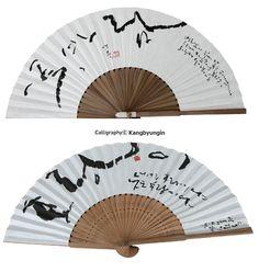 강병인캘리그라피연구소 Cool Umbrellas, Tinta China, Design Seeds, Hand Fan, Design Art, Buddha, Oriental, Typography, Calligraphy