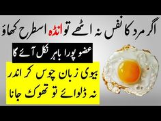 Men Health Tips, Health And Beauty Tips, Benefits Of Eating Eggs, Red Juice Recipe, Islamic Dua, Braided Hairstyles, Projects To Try, Coloring, Knowledge