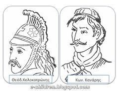 Οι Ήρωες της Επανάστασης του '21 ~ Los Niños Greek History, Teaching, Words, Crafts, 25 March, School Ideas, Greece, Art, Greece Country