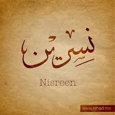 Image Result For نسرين مزخرف Calligraphy Arabic Calligraphy Image