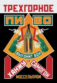 Soviet Beverage Advertisement 12x18 Giclee on canvas
