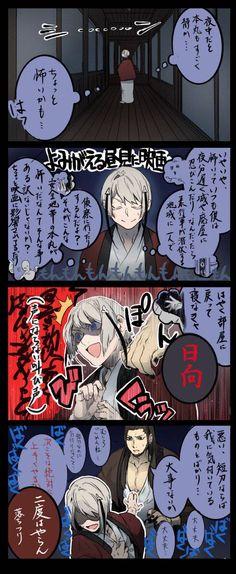 2 Touken Ranbu, Make It Yourself, Manga, Anime, Swords, Comic, Funny, Manga Anime, Comic Strips