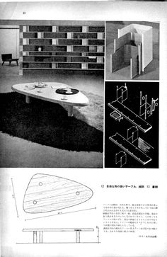 """Perriand's Furniture"" 'Kogei News' Magazine 1955, P51, 8/8"