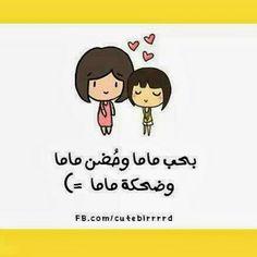 احب ماما .. love you mami ♡♡