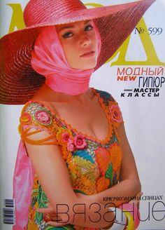 Zhurnal Mod 599 Journal Mod 599 Russian Women Crochet Dress Patterns Magazine