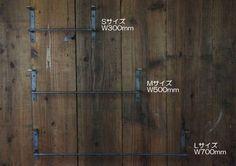 """""""職人さんが一点一点手作りで仕上げた鉄製棚受けです。鉄の風合いを活かす為、無塗装オイル仕上げにしています。完全日本製。"""""""