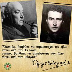 Ο Άγγελος Σικελιανός, ένας από τους μείζονες Έλληνες ποιητές γεννημένος σαν σήμερα το 1844.