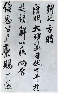 米芾《乐兄帖》拓本+墨迹/ その2