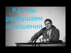 Михаил Лабковский - как выбирать партнера. - YouTube