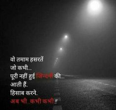 icu ~ 48210020 Wo hasratey he kya jo puaari na Ho. Epic Quotes, Dream Quotes, Best Inspirational Quotes, Words Quotes, Life Quotes, Reality Quotes, Poetry Quotes, Epic One Liners, Hindi Quotes Images