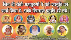 Saint-dharm jagriti ki unke khilaf shadyantra - 12 in 1  bapuji narsih mehta tukaram shankracharya both mirabai kabir vivekanda nityanand kr...