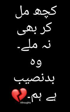 Urdu Funny Poetry, Love Poetry Urdu, Broken Words, Broken Quotes, Urdu Thoughts, Deep Thoughts, Ghalib Poetry, Love Romantic Poetry, Urdu Love Words