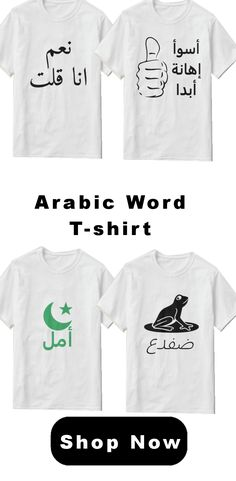 Arabic word sentence t-shirt. Trendy, unique and cool t-shirt for yourself or as a cool gift. Word Sentences, Arabic Words, Cool Gifts, Cool T Shirts, Shop Now, Unique, Mens Tops, Shopping, Cool Presents