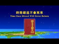 【全能神教】讚美詩歌《時間錯過不會再來》